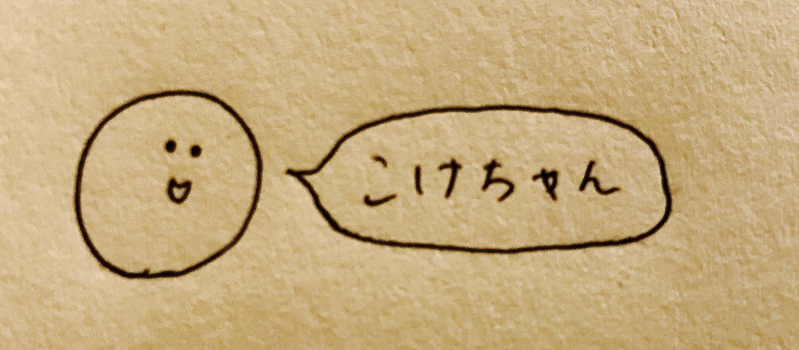 こけちゃん
